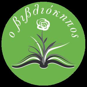 The official Bookgarden logo!!