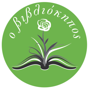 The official Bookgarden logo!!